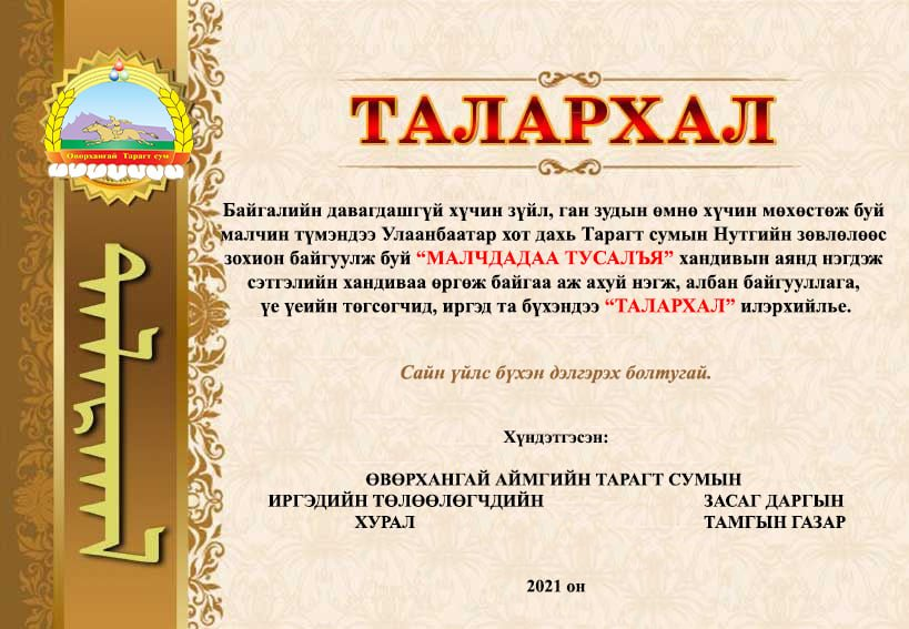 Улаанбаатар хот дахь Тарагт сумын Нутгийн зөвлөлөөс зохион байгуулсан