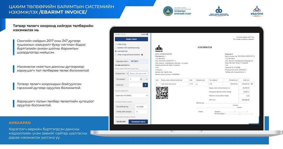 Цахим төлбөрийн баримтын системийн нэхэмжлэх /Ebarimt invoice/