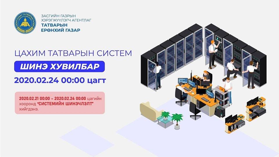 """www.e-tax.mta.mn  сайтыг """"Цахим татварын систем"""" болгон өргөжүүлж  www.etax.mta.mn   болгон өөрчилнө."""