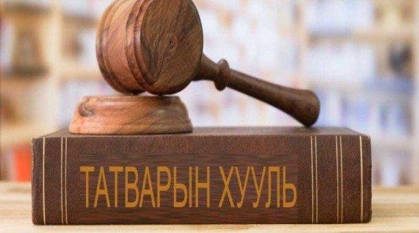 2020 оны 1 сарын 1-нээс Татварын 3 хууль шинээр хэрэгжиж эхэллээ.