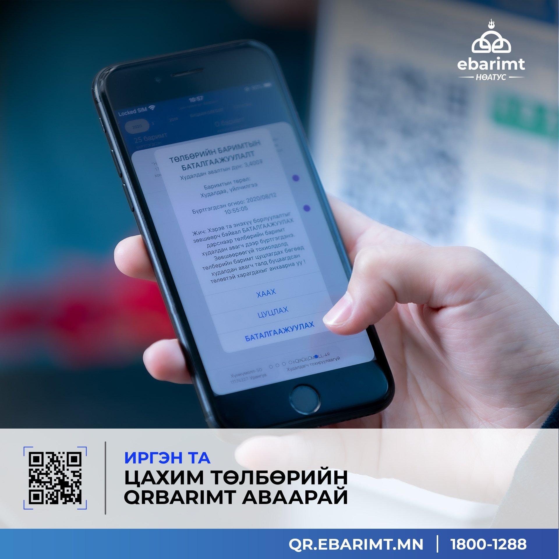Иргэн та цахим төлбөрийн QRbarimt-аа аваарай.