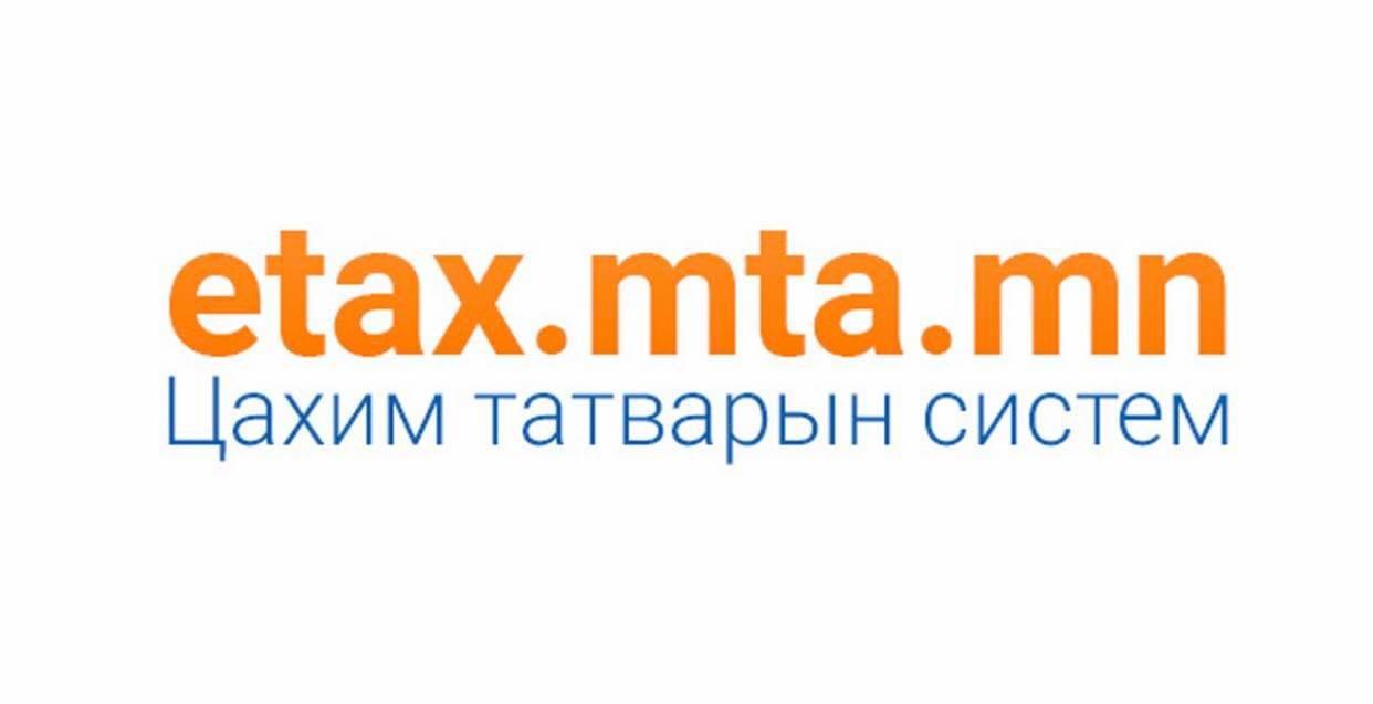 Цахим татварын системд бүртгүүлэх заавар