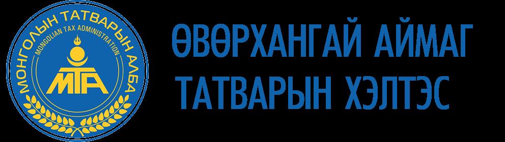 tatvar.ov.gov.mn