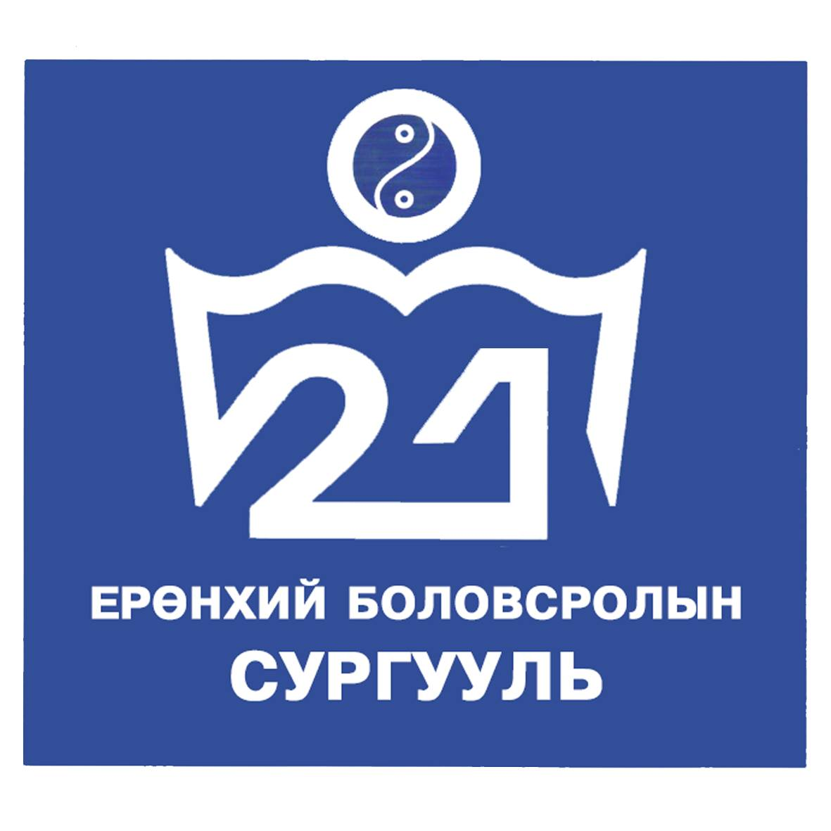 21school.edu.mn
