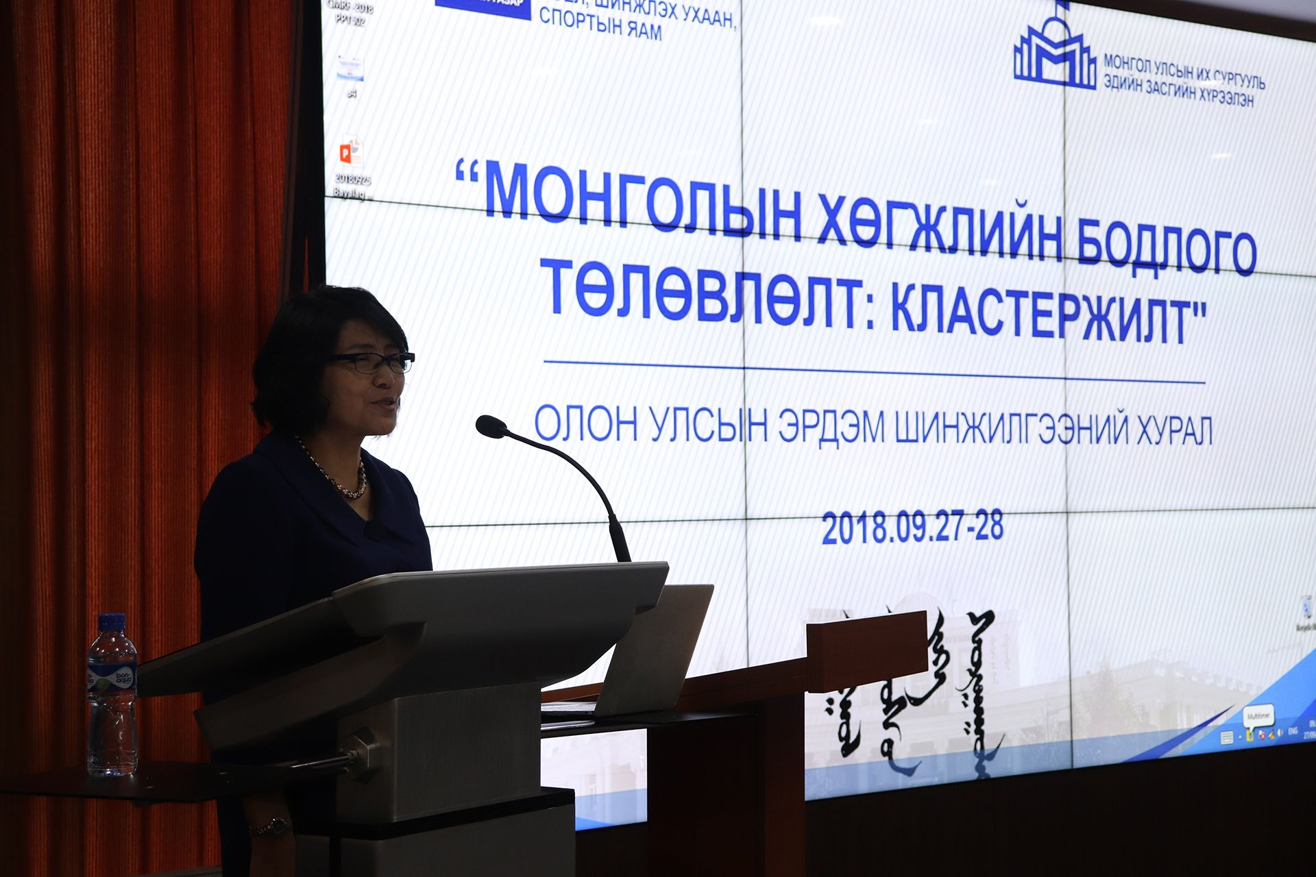 Tsevelmaa Khyargas Prof. PhD. Director of Economic Institute, National University of Mongolia