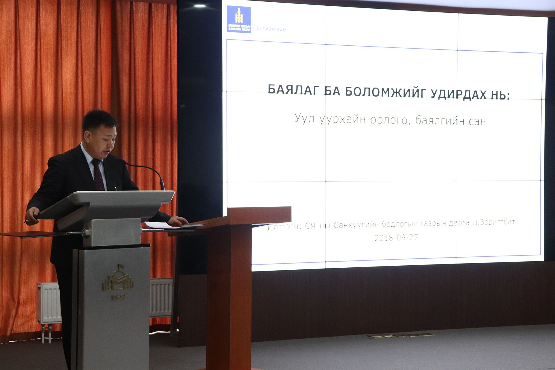 Zorigtbat Tseveenjav,  Director of General Financial Policy Department, Ministry of Finance