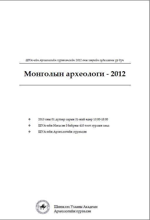 Монголын Археологи-2012 хурал