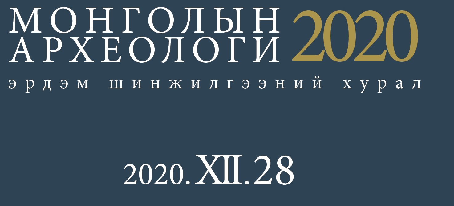 Archaeology of Mongolia - 2020: download link