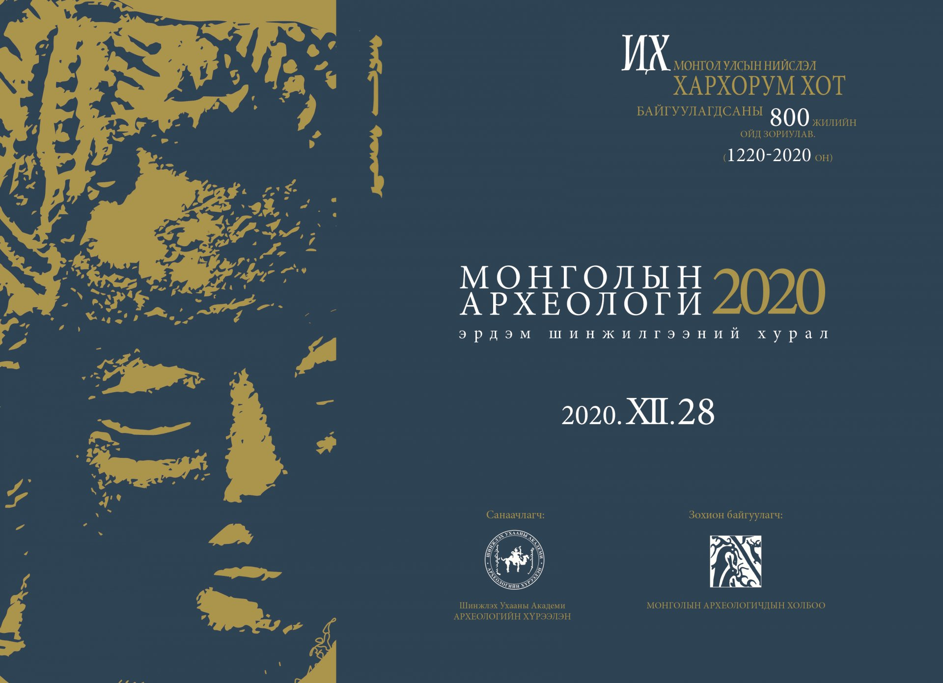 Archaeology of Mongolia – 2020  The annual conference on Archaeology of Mongolia 2020 is dedicated to the 800th anniversary of Kharkhorum, the capital city of the Mongol Empire. The conference will be held online.