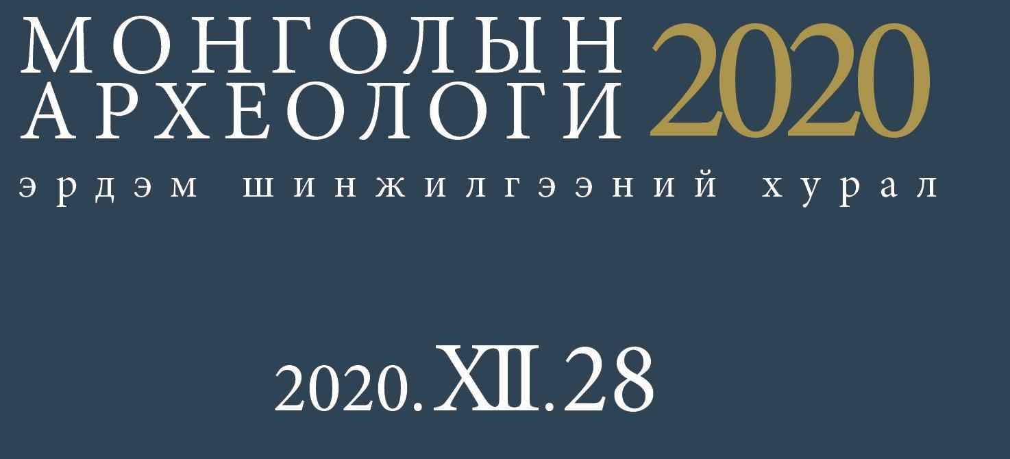 Монголын Археологи-2020 хурлын эмхэтгэл татаж авах.