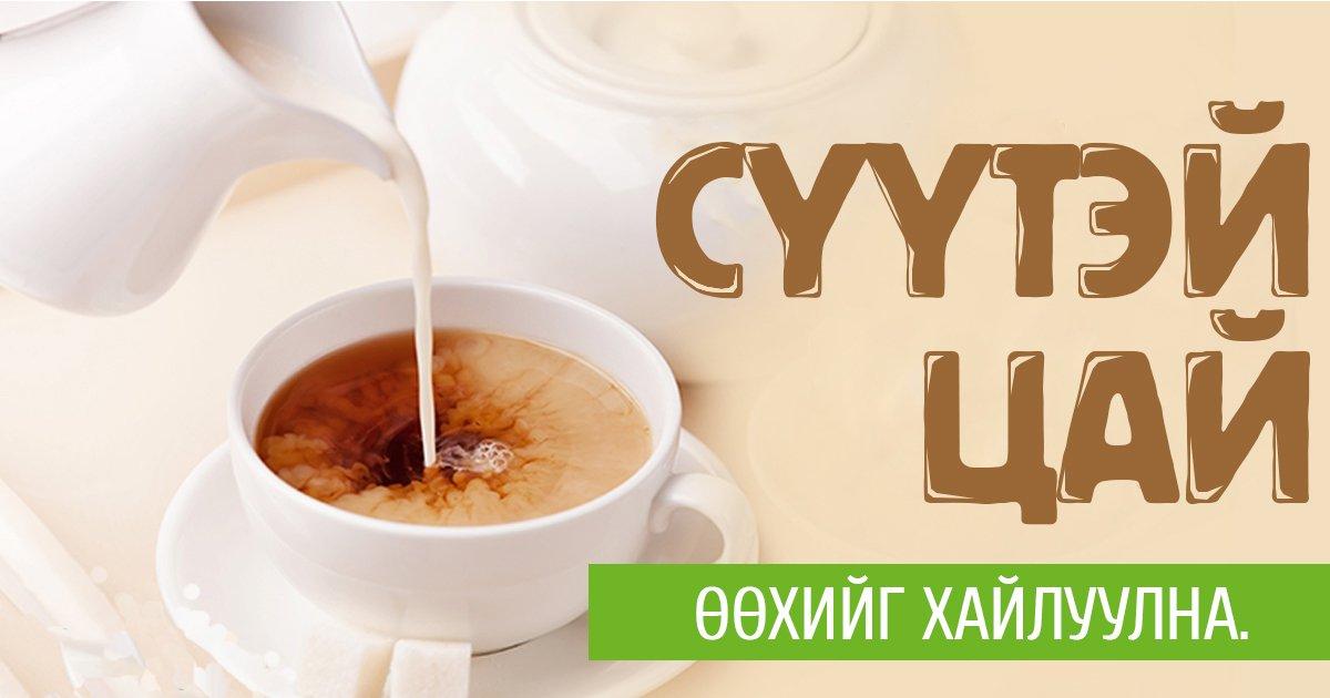 Сүүтэй цай таны өөхийг шатаадаг гэвэл та итгэх үү?