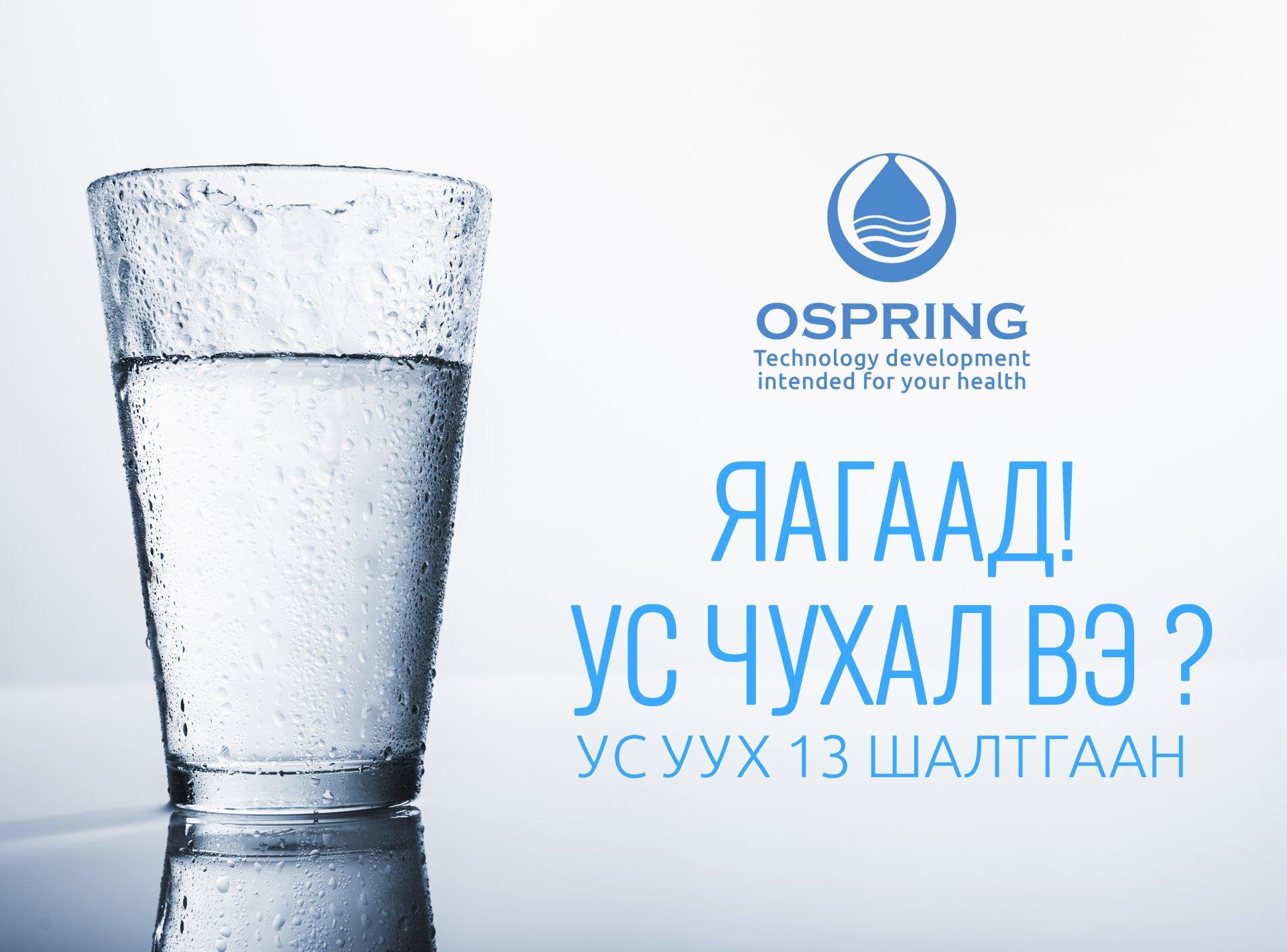 Яагаад УС чухал вэ|Ус уух 13 шалтгаан