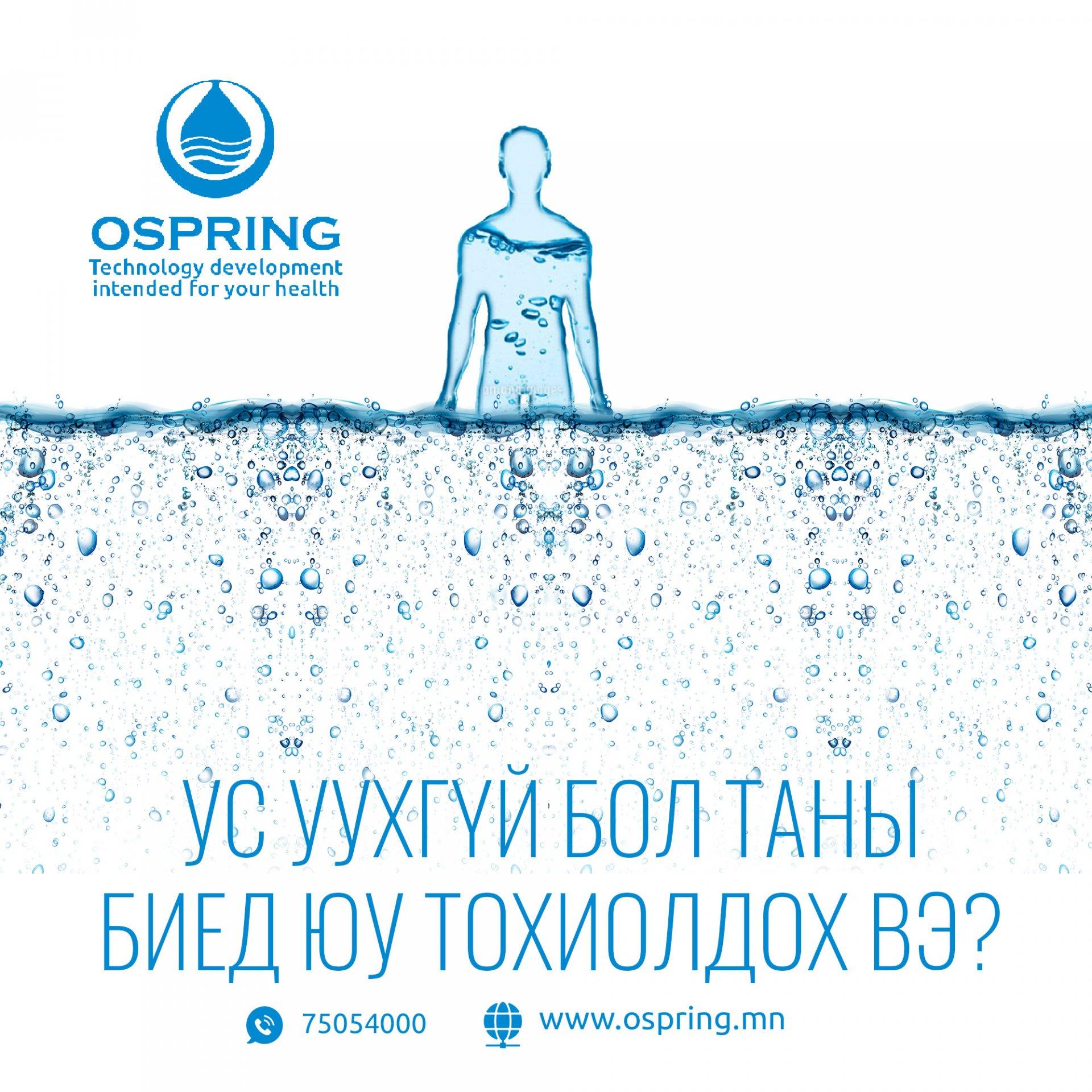Ус уухгүй бол таны биед юу тохиолдох вэ?