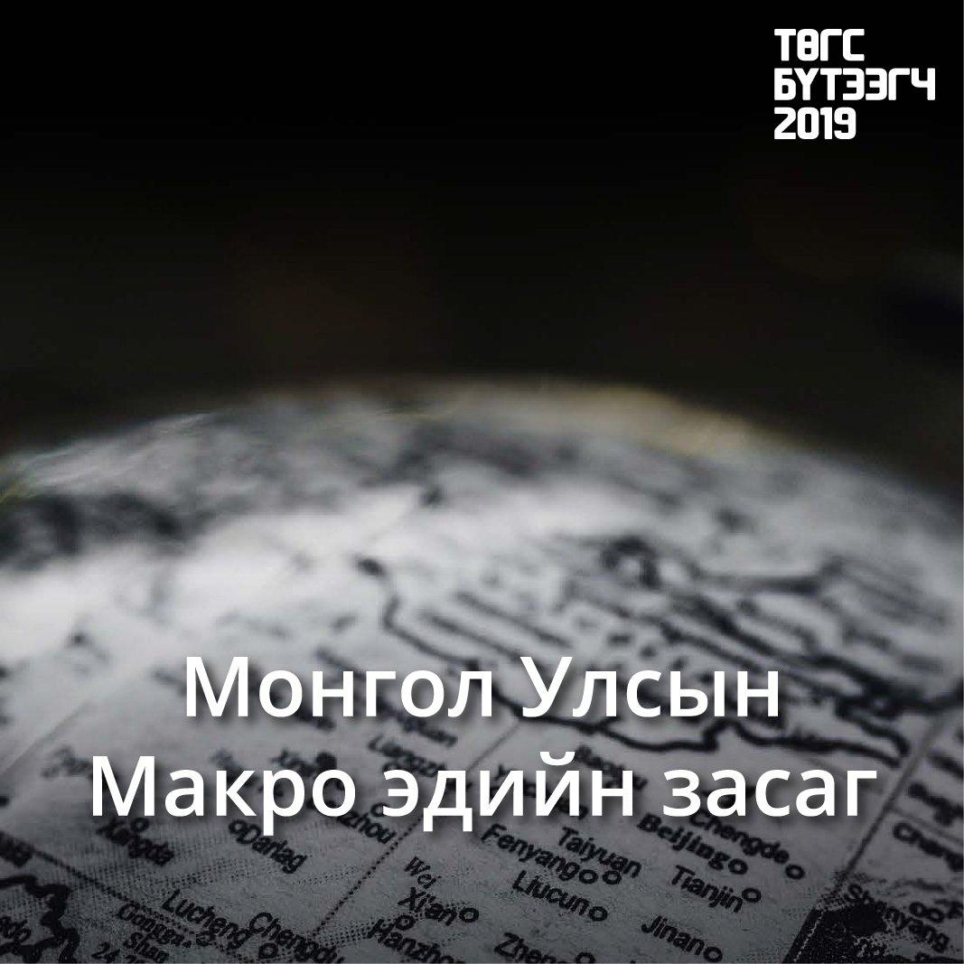 Монгол Улсын макро эдийн засгийн цикл