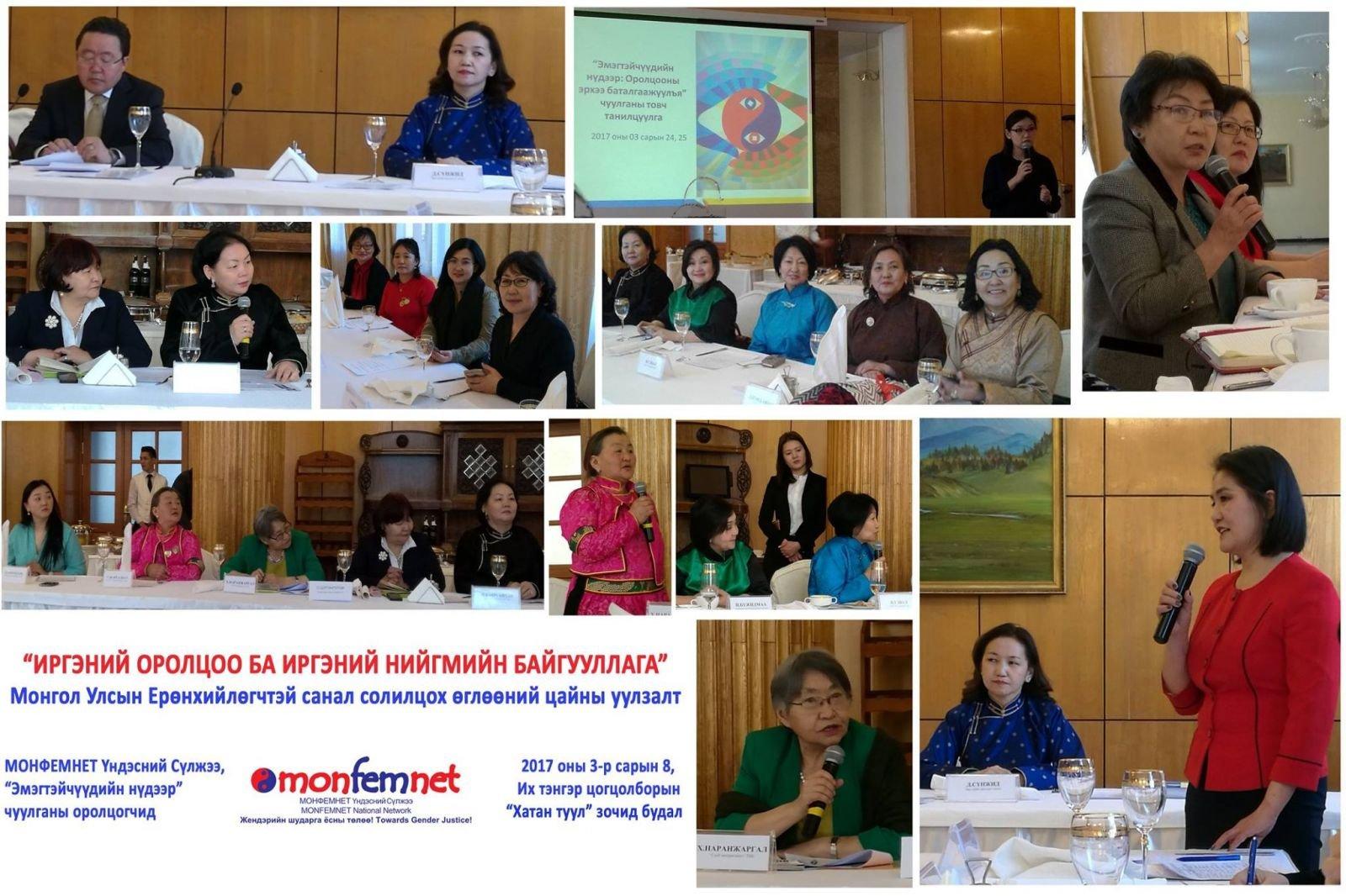 Монгол Улсын Ерөнхийлөгчтэй өглөөний цайн уулзалт хийлээ