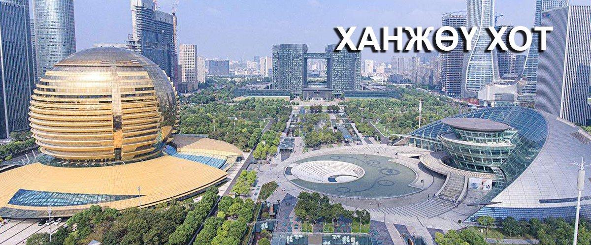 Хятадын Ханжөү хотод 100% тэтгэлэгтэй сурах хөтөлбөр