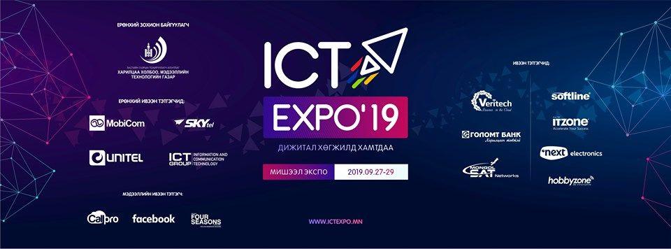 """""""ICT EXPO 2019"""" -д та бүхнийг урьж байна"""
