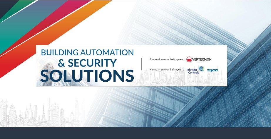 """Тун удахгүй зохион байгуулагдах """"Building Automation & Security Solutions 2019""""эвэнтийг танилцуулж байна"""