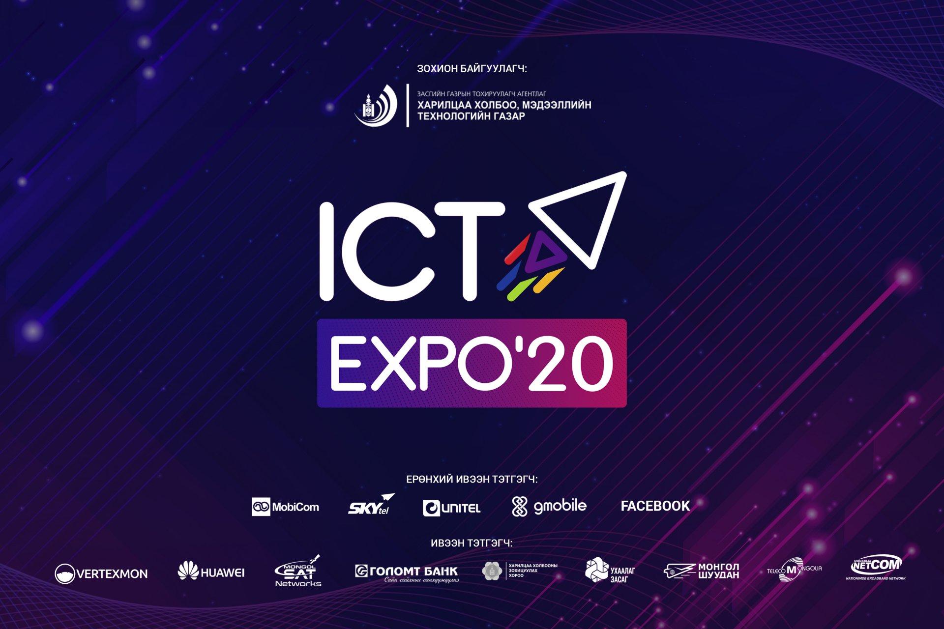 """""""ICT EXPO 2020"""" -д та бүхнийг урьж байна"""