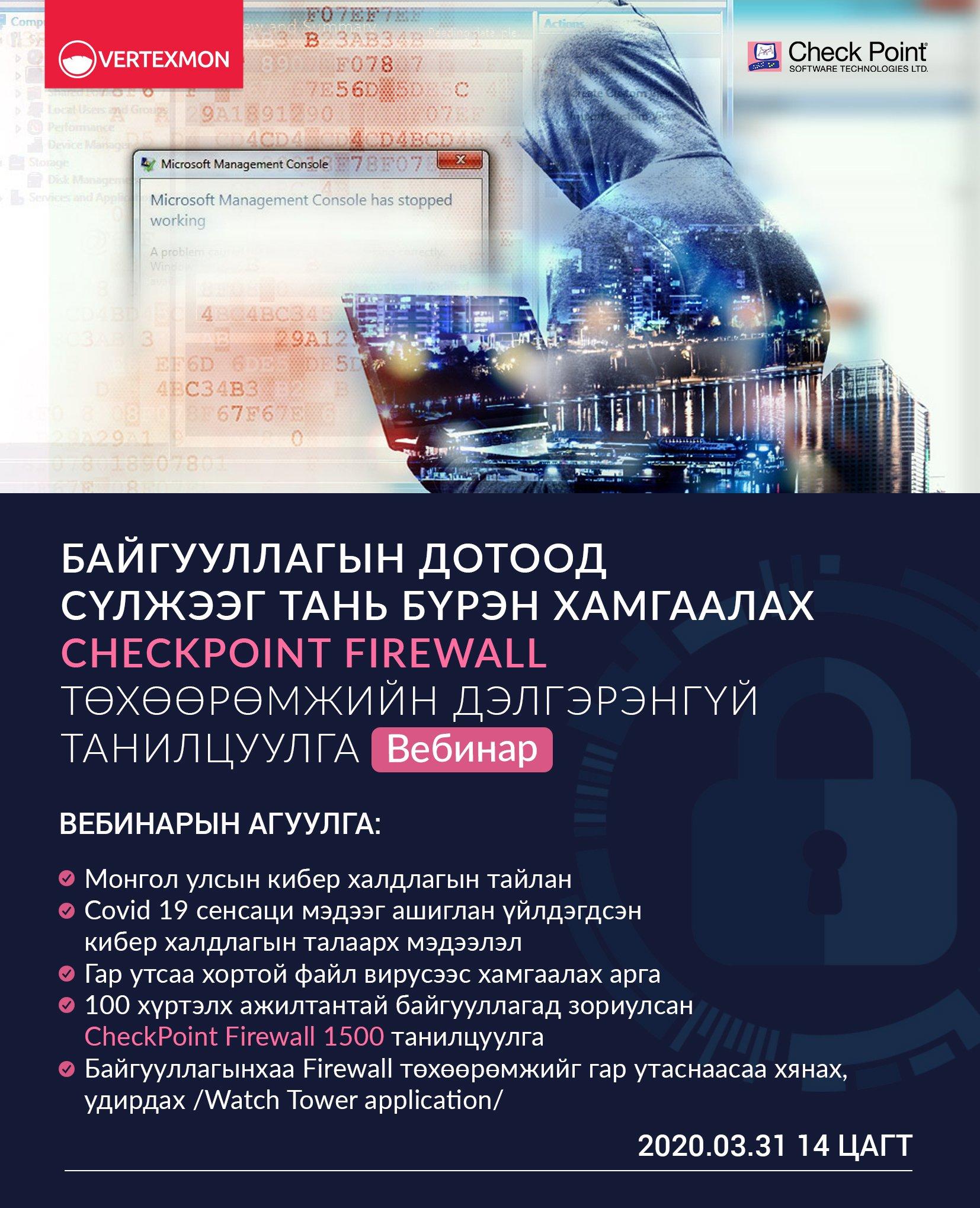 Checkpoint Firewall Webinar-т та бүхнийг урьж байна
