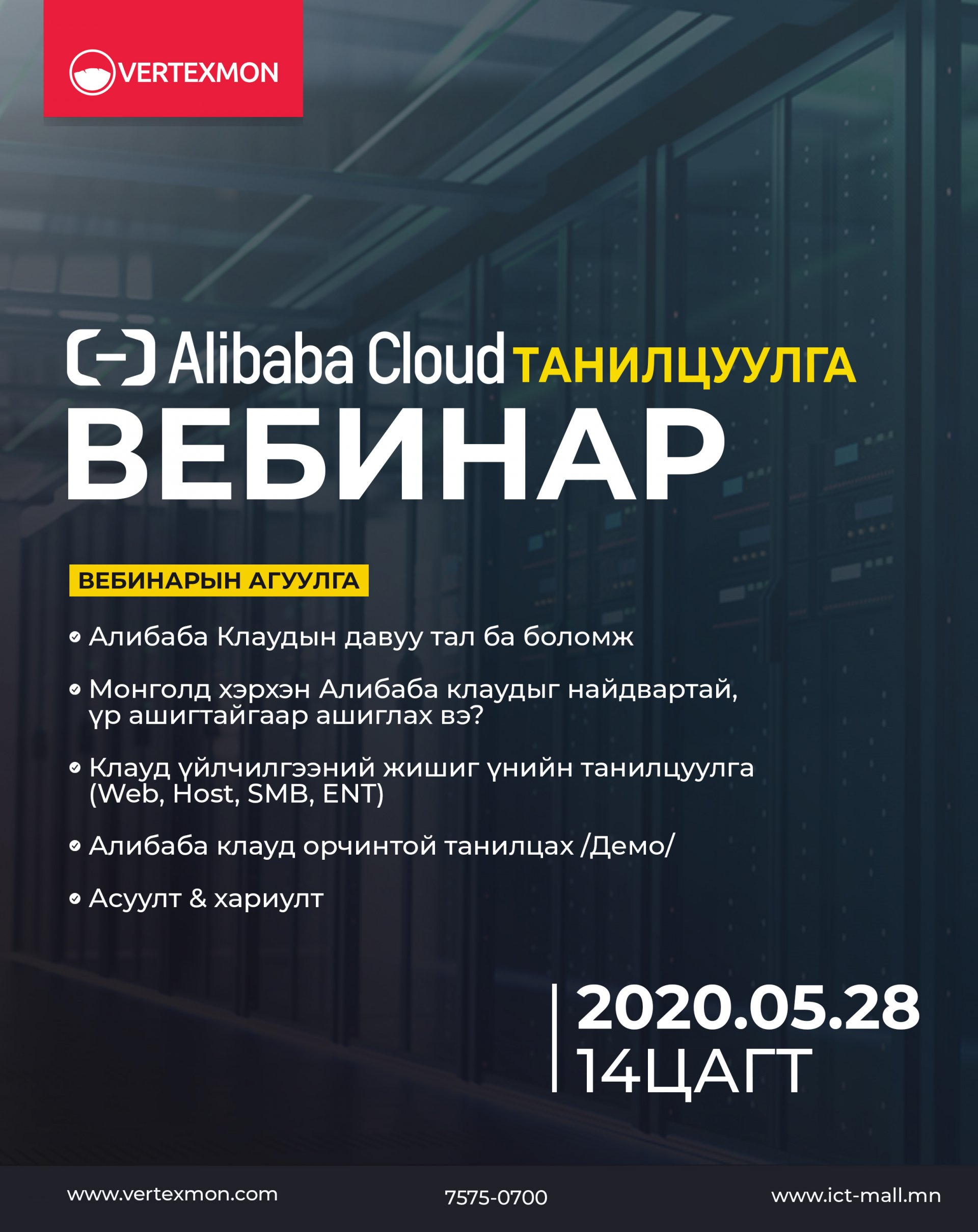 Alibaba Cloud Танилцуулга Вебинар