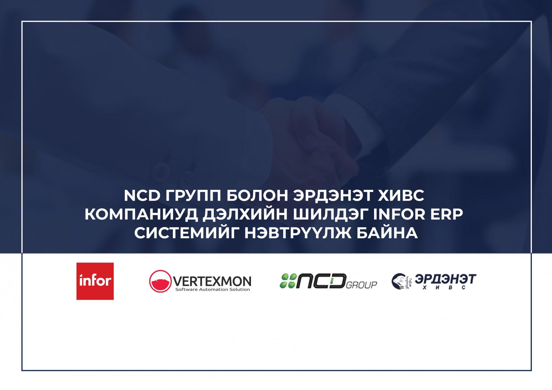 NCD Групп болон Эрдэнэт хивс компаниуд дэлхийн шилдэг INFOR ERP системийг нэвтрүүлж байна.