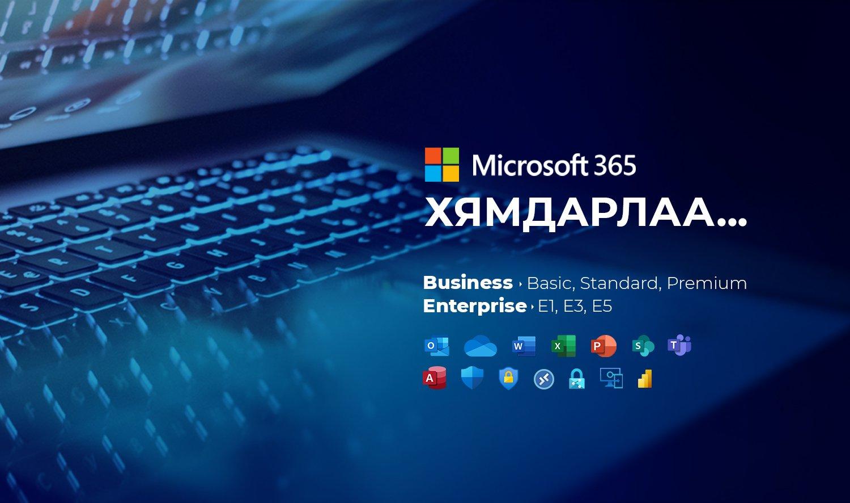 Microsoft 365 үйлчилгээг хамгийн хямд үнээр...