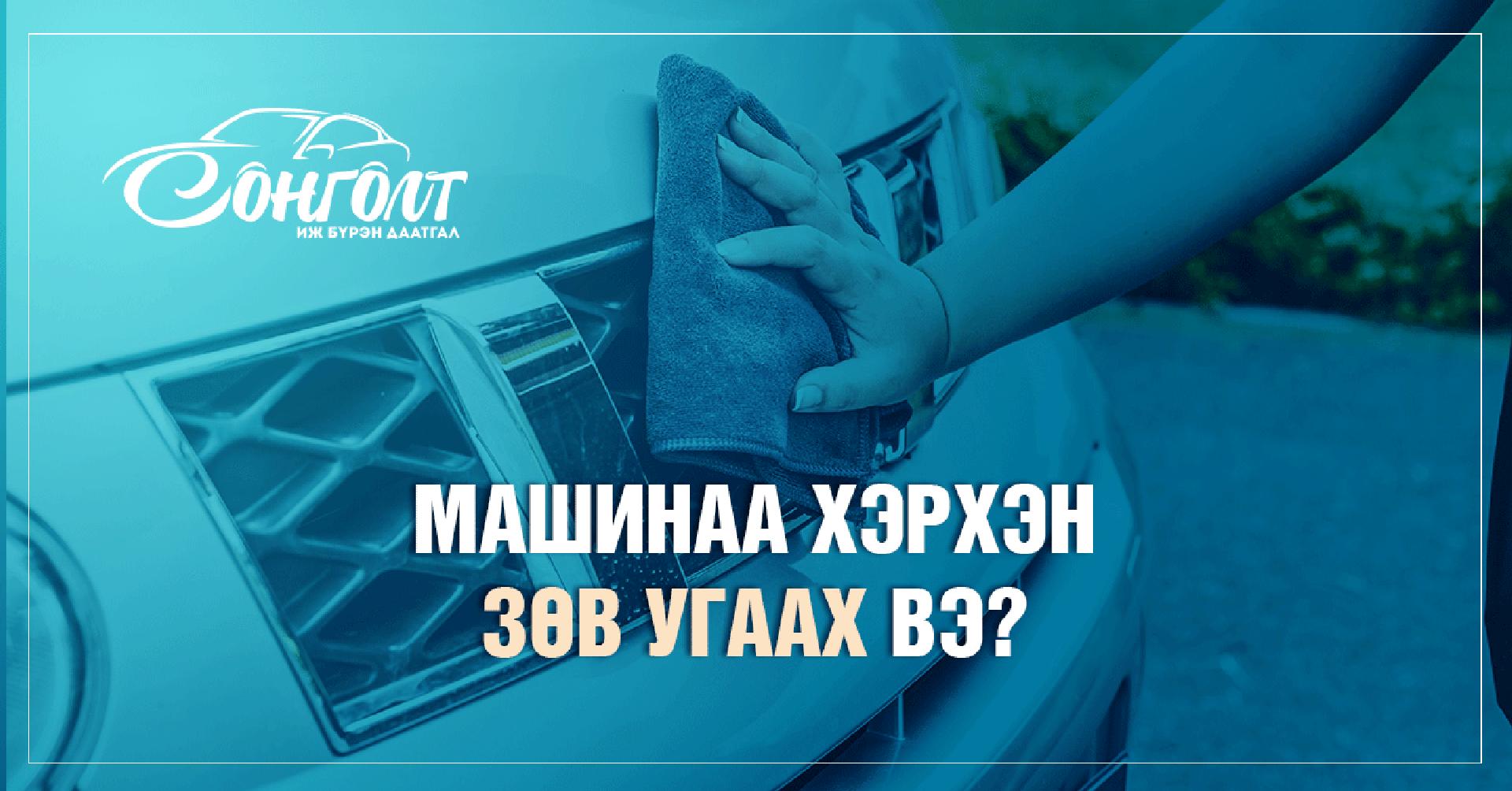Машинаа хэрхэн зөв угаах вэ?