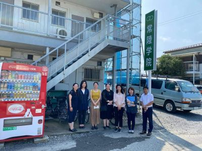 Ибараки дахь Япон хэлний сургууль