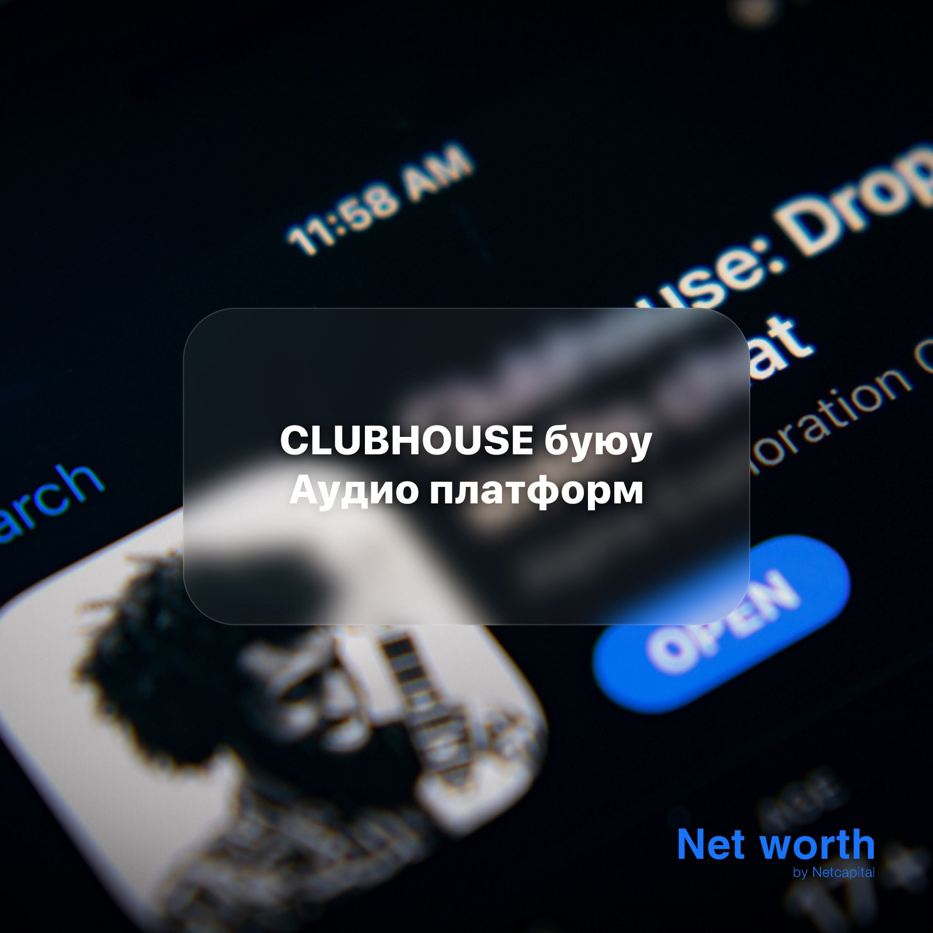 Clubhouse буюу Аудио платформ