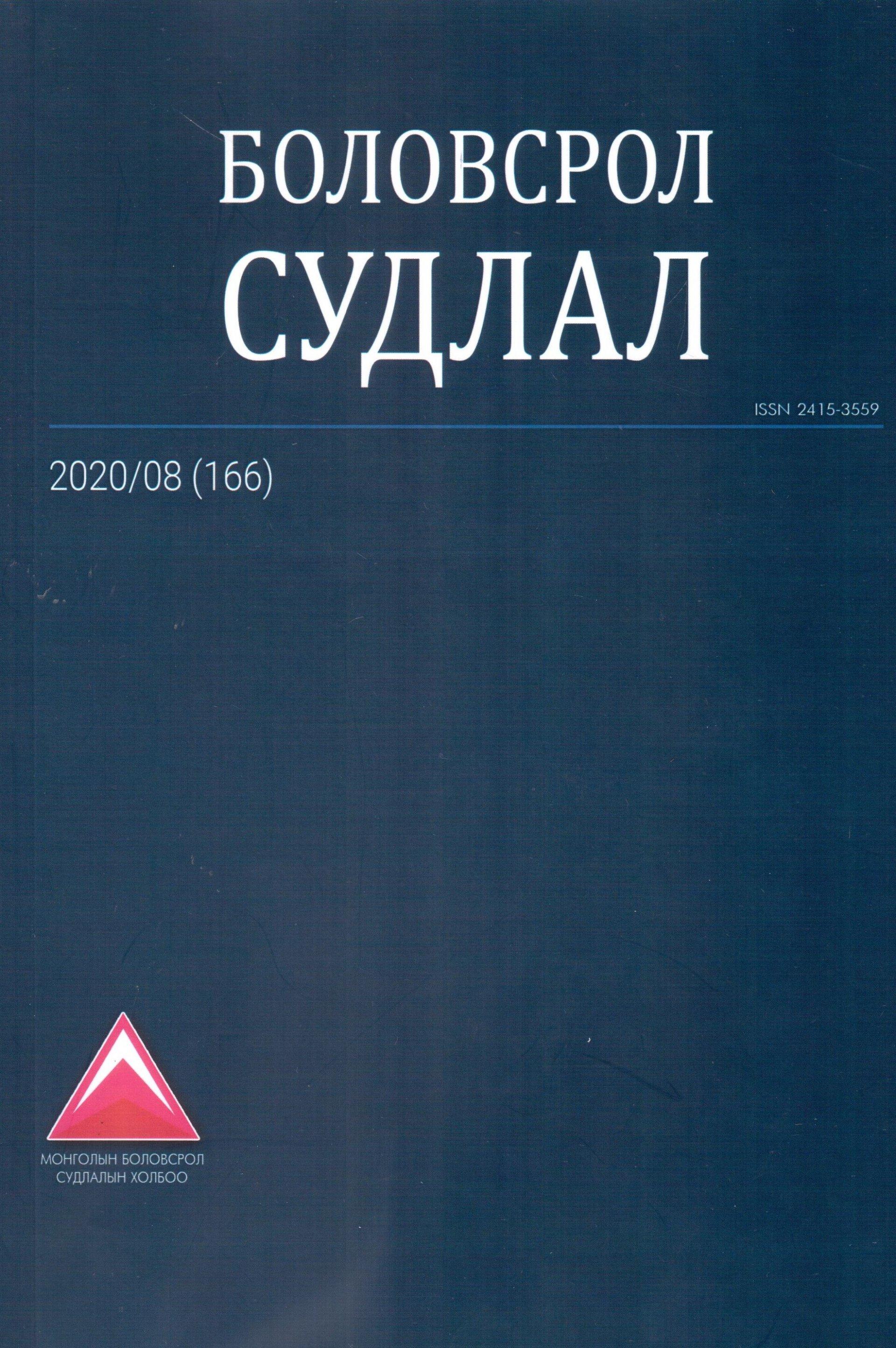 Боловсрол судлал 2020/08 (166)