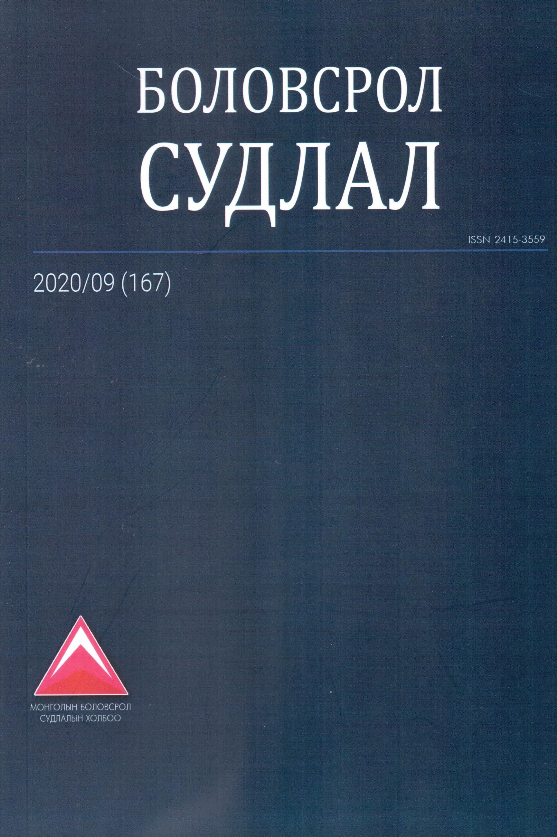 Боловсрол судлал 2020/09 (167)