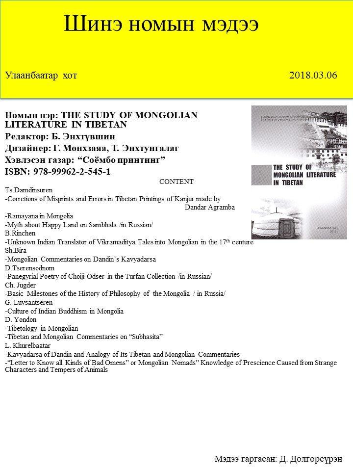The Study of Mongolian Literature in Tibetan