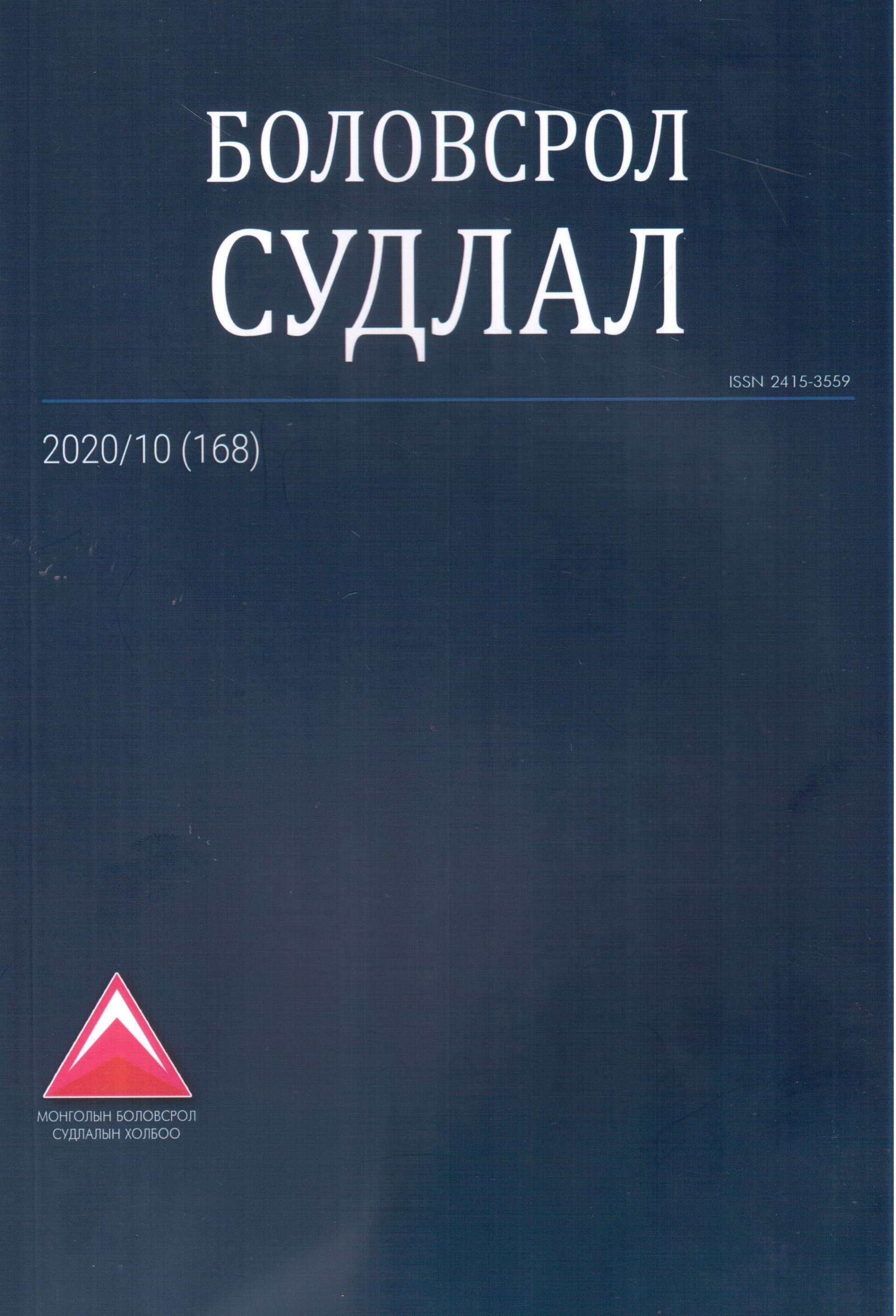 Боловсрол судлал 2020/10 (168)