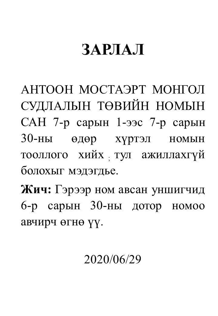 Антоон Мостаэрт Монгол Судлалын Төвийн эрдэм шинжилгээний номын сан