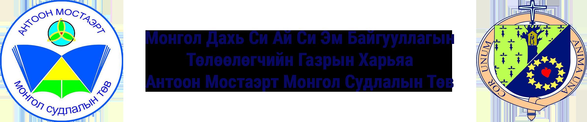 Антоон Мостаэрт | Монгол судлалын төв