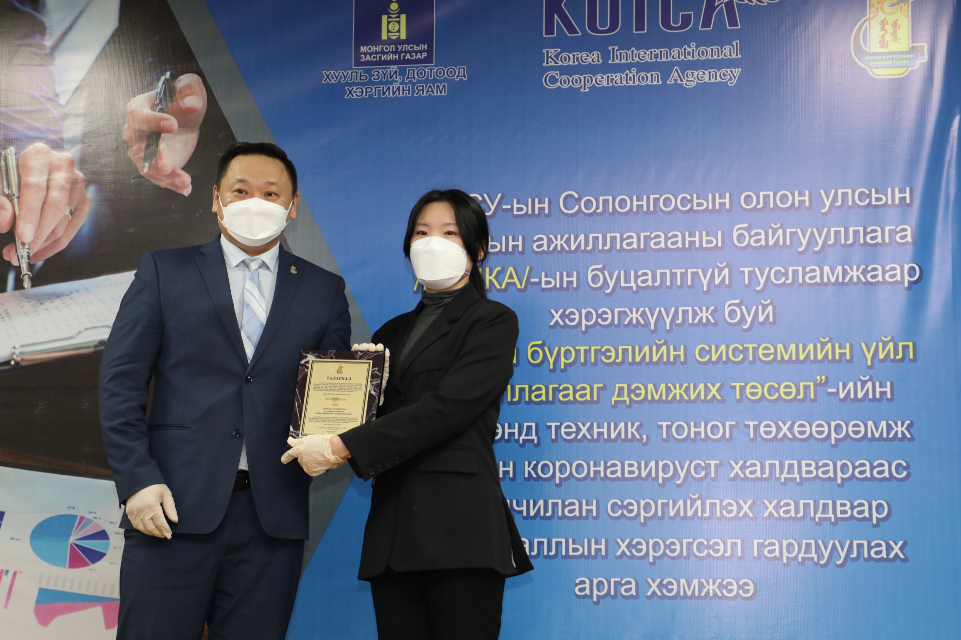 Within the framework of the KOICA project, technical equipment and protective equipment against Covid-19 were handed over