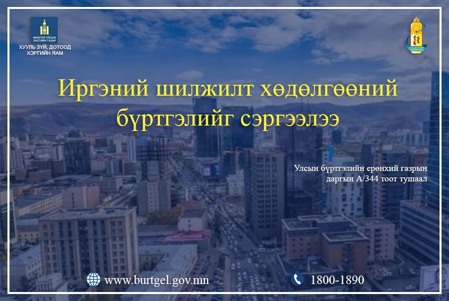 Registration of civil migration has been resumed