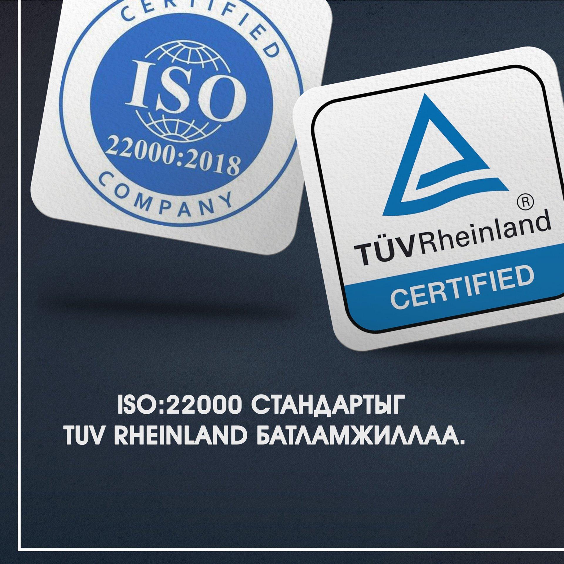 ISO22000:2018 Стандартыг TUV Rheinland баталгаажууллаа.