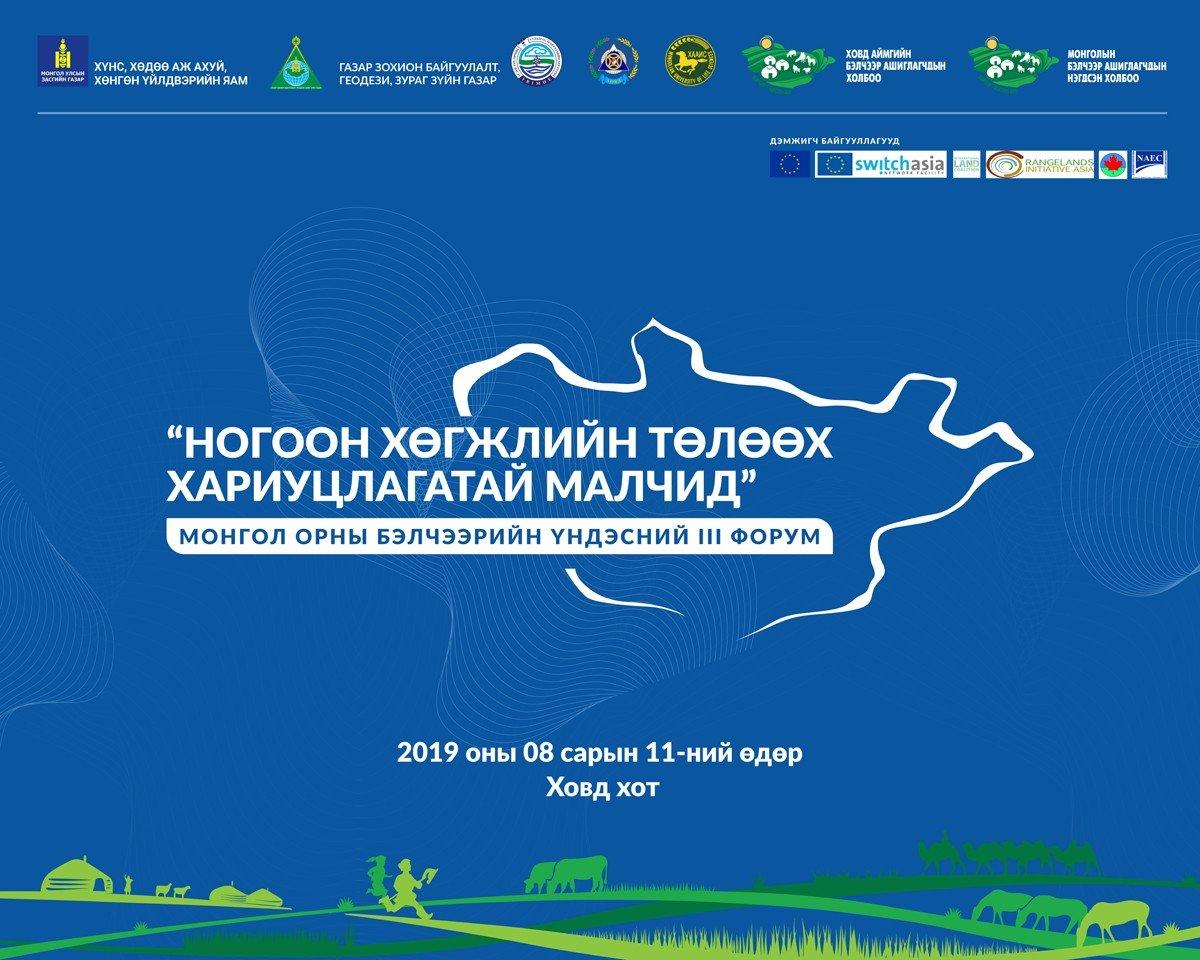 Монгол орны бэлчээрийн үндэсний III дугаар форум Ховд хотноо энэ сарын 11-нд болно