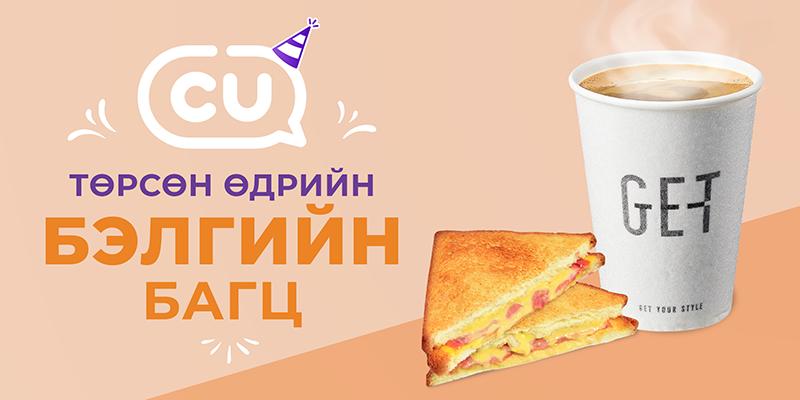 Өглөөний цайны Сэндвич худалдаалж буй салбаруудын мэдээлэл