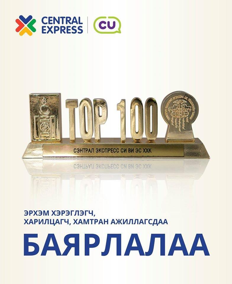 """Сэнтрал Экспресс Си Ви Эс ХХК """"Монголын топ 100 аж ахуйн нэгж""""-ээр шалгарлаа"""