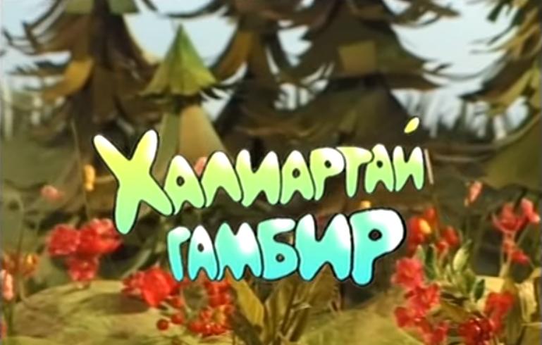 ХАЛИАРТАЙ ГАМБИР