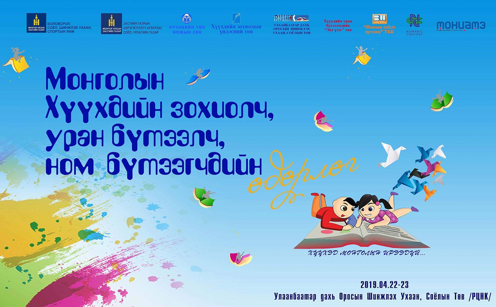 THE INTRODUCTORY EVENT OF MONGOLIAN CHILDREN'S WRITERS, ARTISTS AND BOOK CREATORS WILL START TODAY, 22ND OF APRIL, 2019.