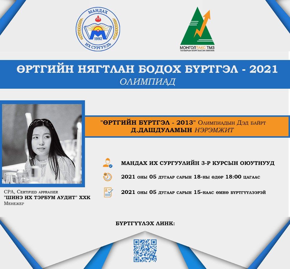 Өртгийн бүртгэл олимпиад -ыг Монголтакс тмз ХХК 10 дахь жилдээ ивээн тэтгэж байна.