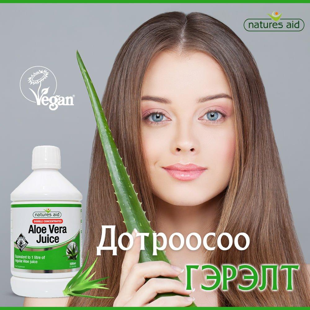 Гаднаасаа биш дотроосоо гэрэлт: Aloe vera буюу Зуун настны шүүс