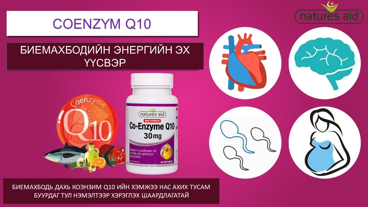 Ко-энзим Q10 гэж юувэ?