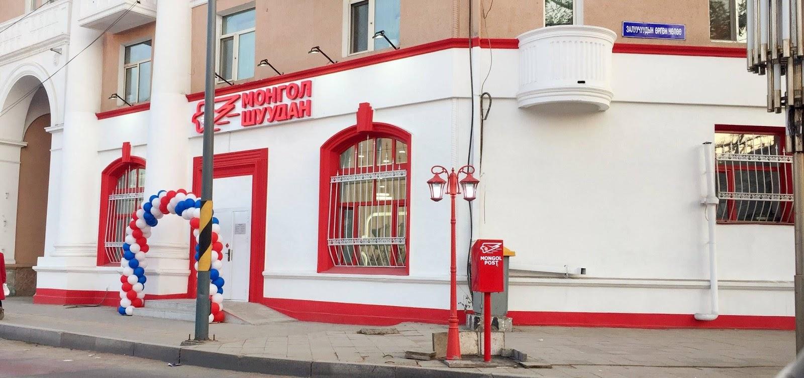 Таван Орд ХХК нь Барилгын алба Монгол шуудан  ХК-н тохижилтын стандартыг амжилттай хэрэгжүүлэв.