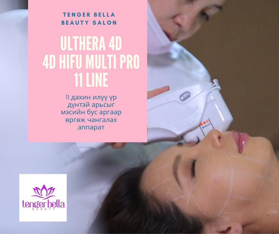 Ulthera 4D HIFU multi pro 11 LINE