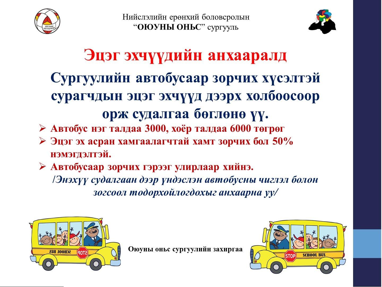 Оюуны оньс сургуулийн автобусаар зорчих сурагчдын судалгаа